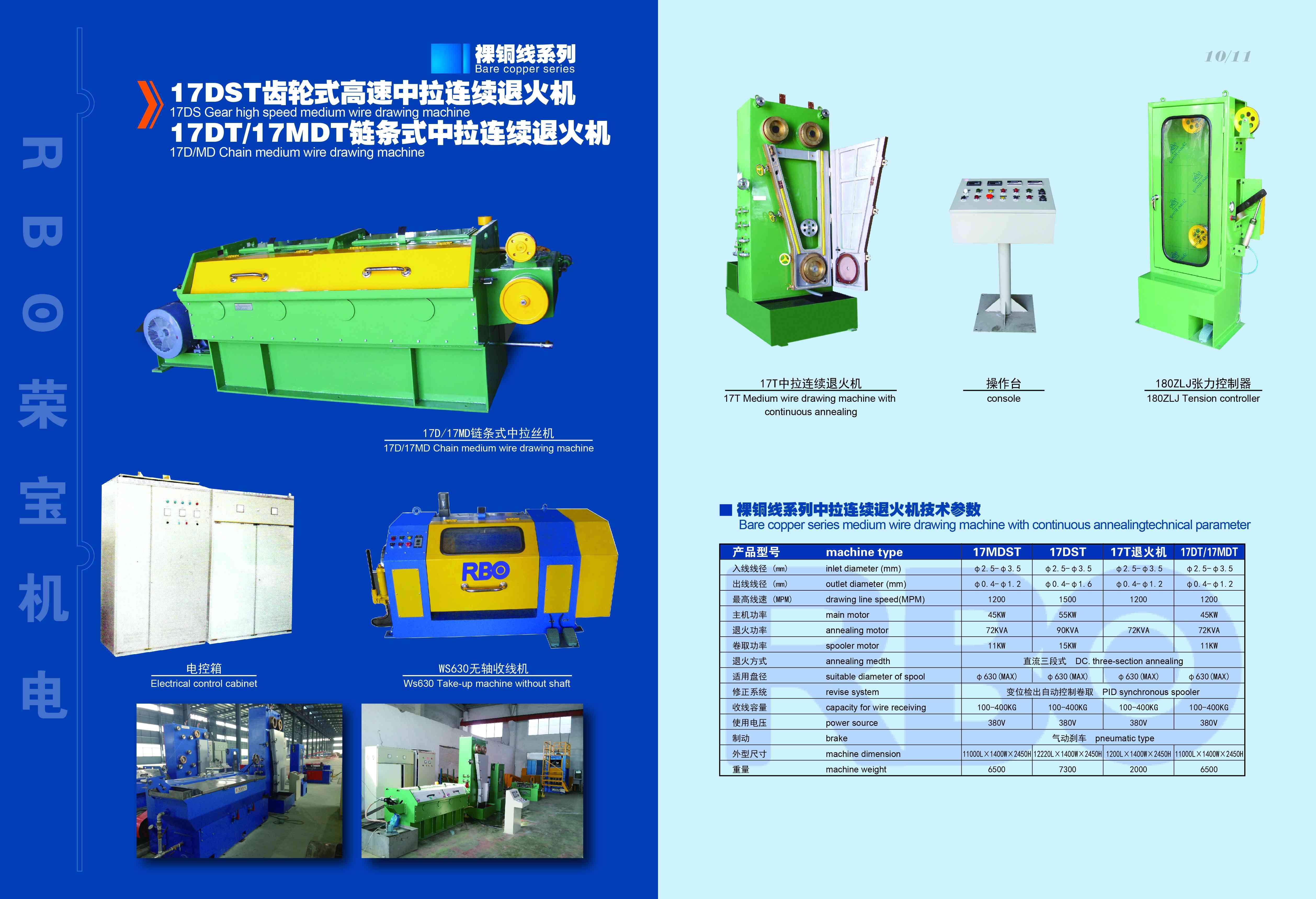 17DST Intermediate wire drawing machine -Suzhou Newlead Augmented ...